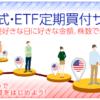 【SBI証券】米国株式・ETF定期買付サービス開始!!2018年3月10日から