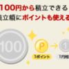 【楽天証券】楽天カードで投信積立してポイントが付くようになります!! 2018年10月2
