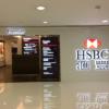 HSBC香港への入金方法比較(窓口 vs TransferWise)