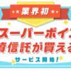 楽天スーパーポイントで投信購入!! ポイント運用開始!!