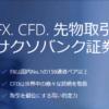 【サクソバンク証券】外国株式(米国株、中国株、欧州株)を取扱い開始 -手数料最安