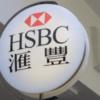 【2016年10月】HSBC香港Advance口座開設 備忘録
