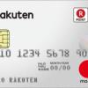 楽天銀行カードを解約、楽天カードを作成しました ⇒ポイントサイトでポイントもらえ