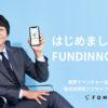 株式投資型クラウドファンディングFUNDINNO累計成約額が6月4日に10億円突破 - FUNDINN