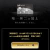 【m3.com登録者限定】ダイナースクラブ・プレミアムカードに直接申し込み可能!!